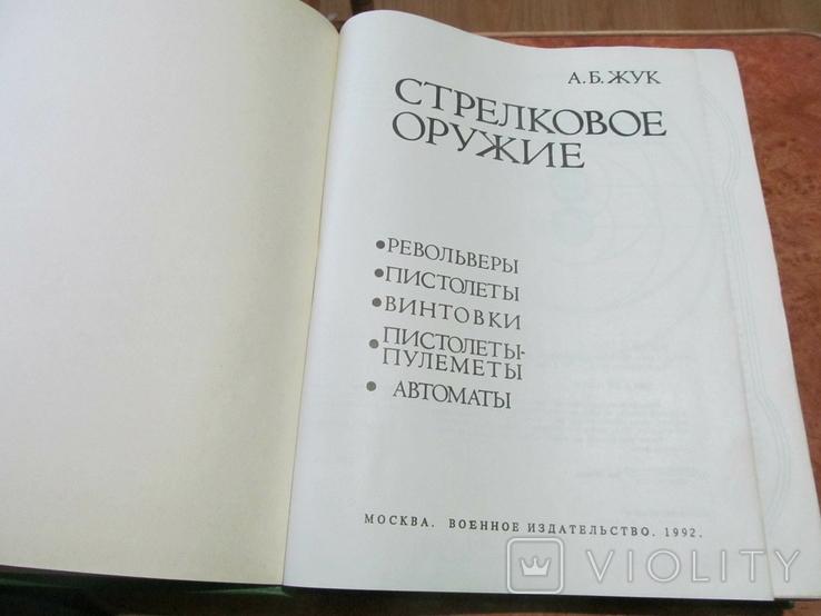 """А.Жук """" Стрелковое оружие""""., фото №3"""