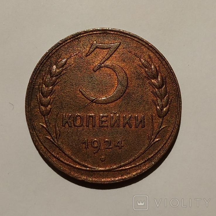 3 копейки 1924, фото №2