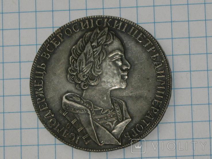Рубль Петра првого 1723 года. штампованная серебро копия, фото №2