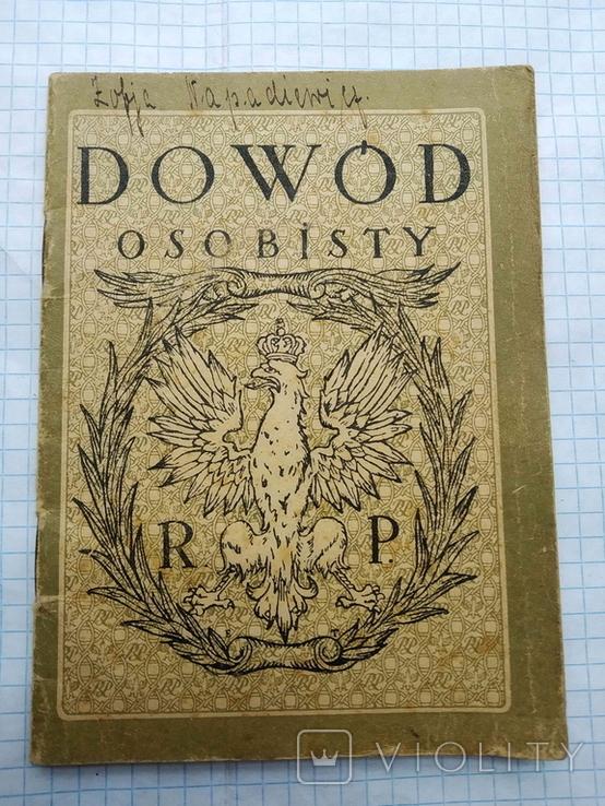 Закордонний паспорт, Львів, Dowod osobisty, Lwow, 1927 рік.