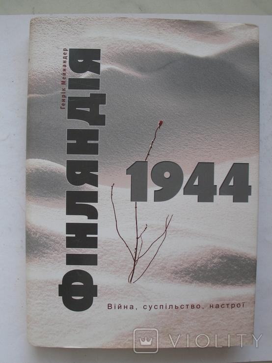 """""""Фінляндія 1944. Війна, суспільство, настрої"""" Генрік Мейнандер, фото №2"""