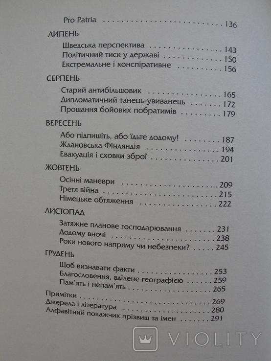 """""""Фінляндія 1944. Війна, суспільство, настрої"""" Генрік Мейнандер, фото №6"""