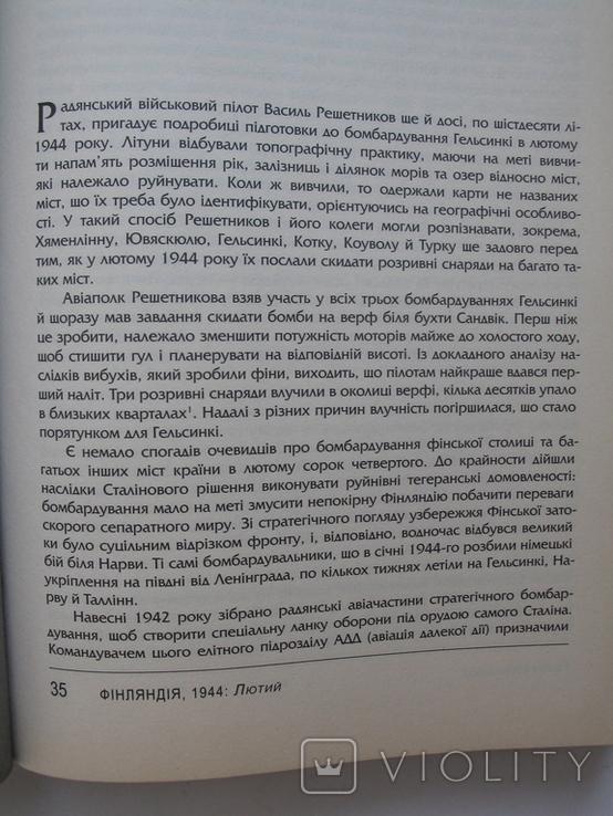 """""""Фінляндія 1944. Війна, суспільство, настрої"""" Генрік Мейнандер, фото №8"""