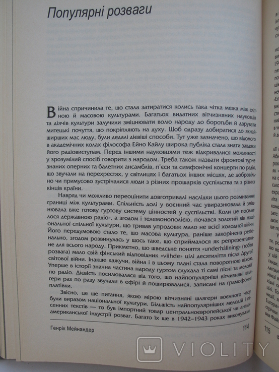 """""""Фінляндія 1944. Війна, суспільство, настрої"""" Генрік Мейнандер, фото №10"""