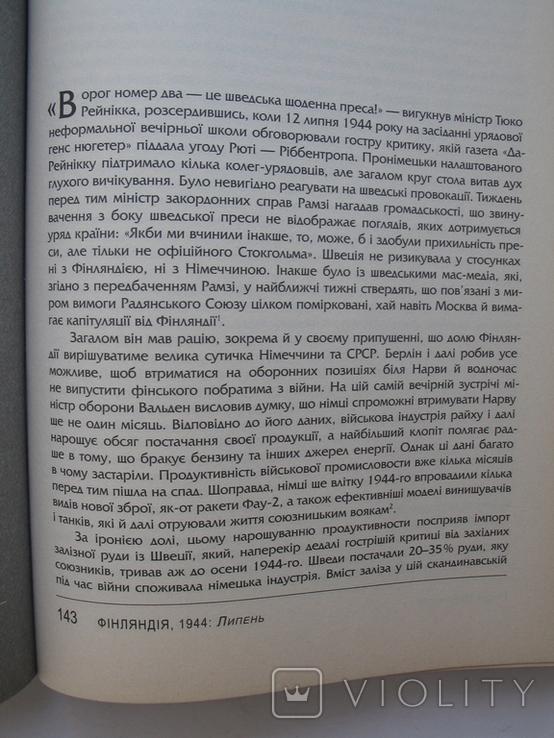 """""""Фінляндія 1944. Війна, суспільство, настрої"""" Генрік Мейнандер, фото №11"""
