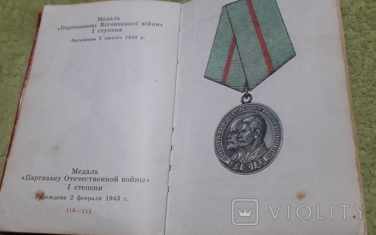 """Книга """"Ордени і медалі Союзу РСР"""", фото №3"""