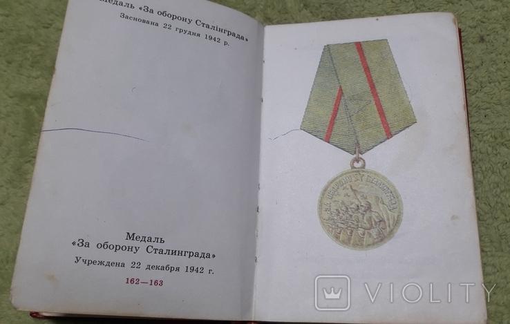 """Книга """"Ордени і медалі Союзу РСР"""", фото №4"""