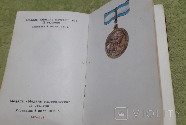 """Книга """"Ордени і медалі Союзу РСР"""", фото №5"""
