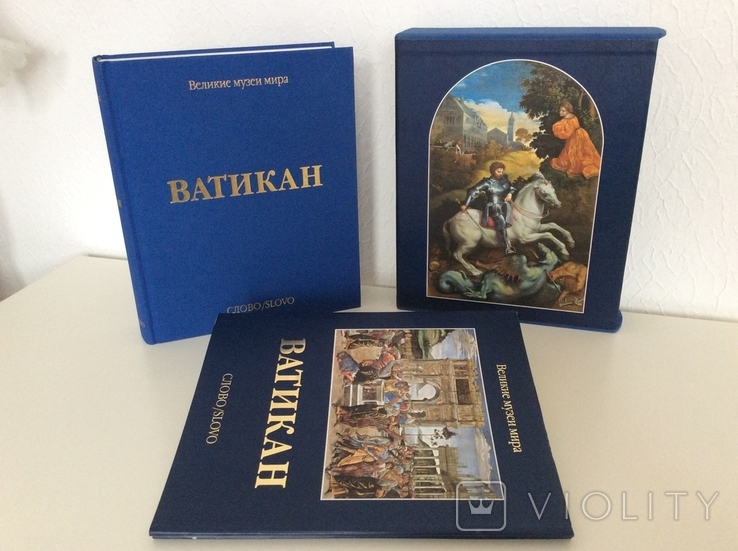 Альбом «Ватикан». Великие музеи мира.