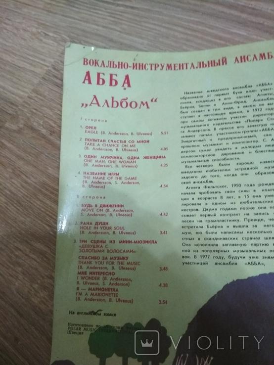 Упаковка к пластинке АББА (ABBA), фото №4