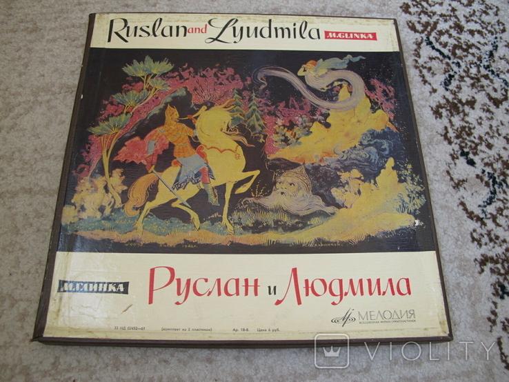 Руслан и Людмила 5  пластинок, фото №2