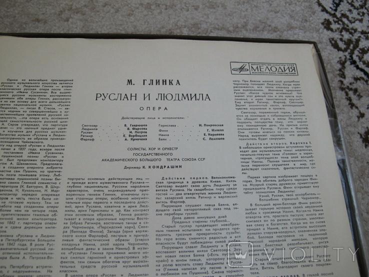 Руслан и Людмила 5  пластинок, фото №3