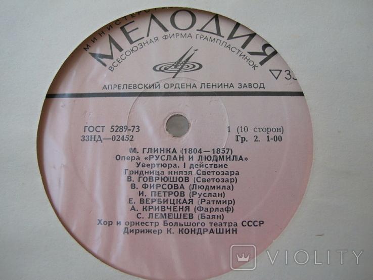 Руслан и Людмила 5  пластинок, фото №4