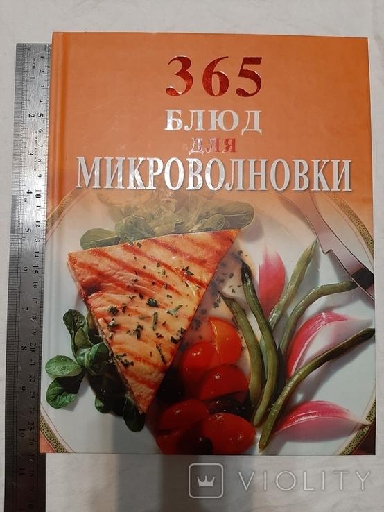 365 блюд для микроволновки., фото №2
