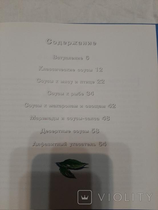 Классические соусы. Коллекция кулинара., фото №3