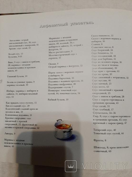 Классические соусы. Коллекция кулинара., фото №7