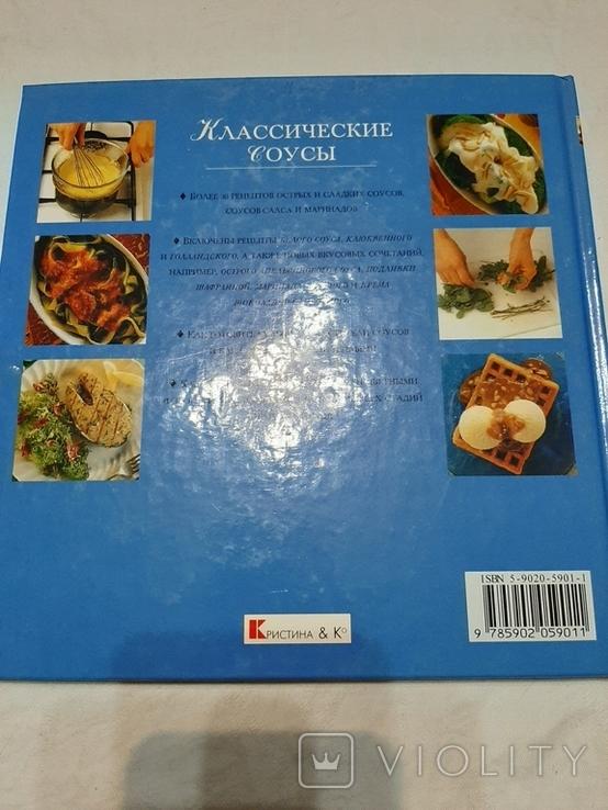 Классические соусы. Коллекция кулинара., фото №8