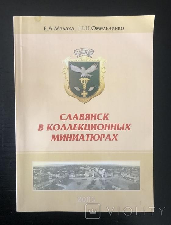 Каталог значков, медалей, бан города Славянска, фото №2