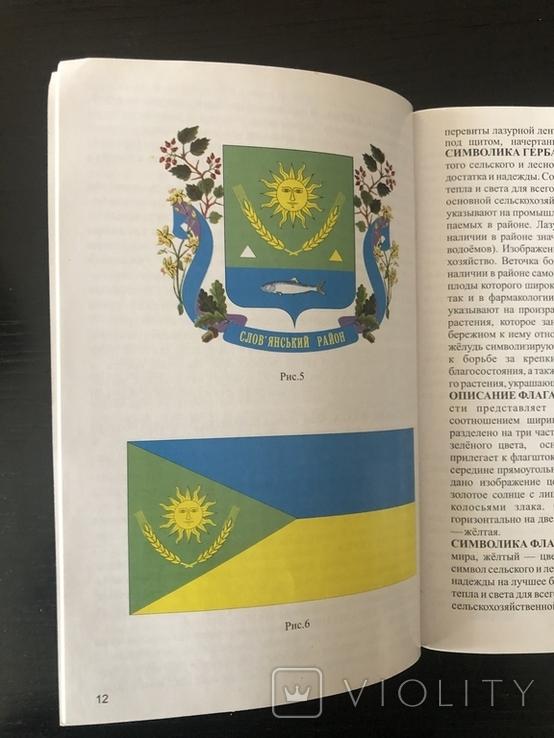 Каталог значков, медалей, бан города Славянска, фото №4