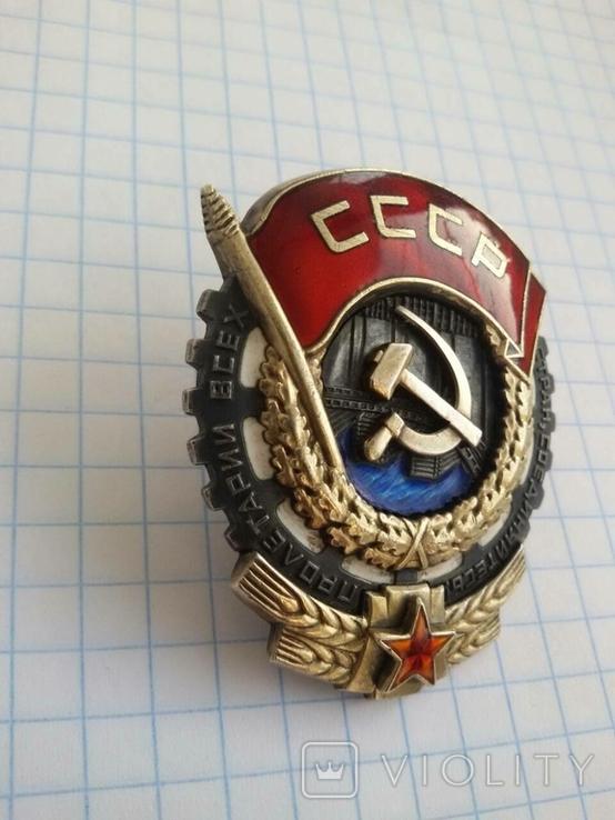 Орден Трудового красного знамени копия, фото №9