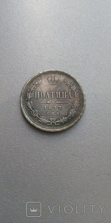 Полтина 1877 года СПБ HI, копия, фото №2
