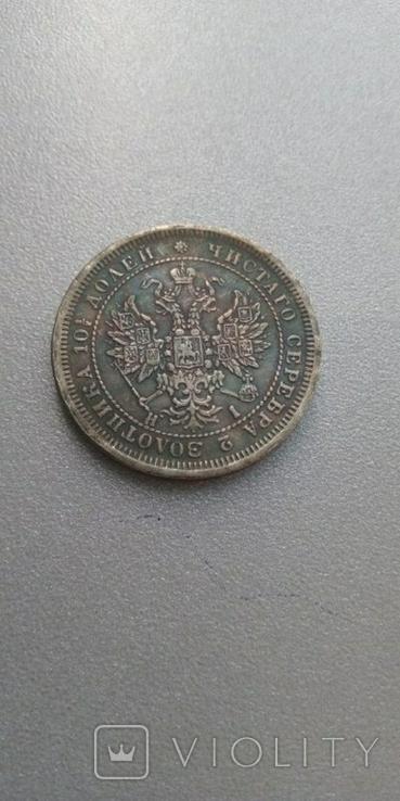 Полтина 1877 года СПБ HI, копия, фото №3