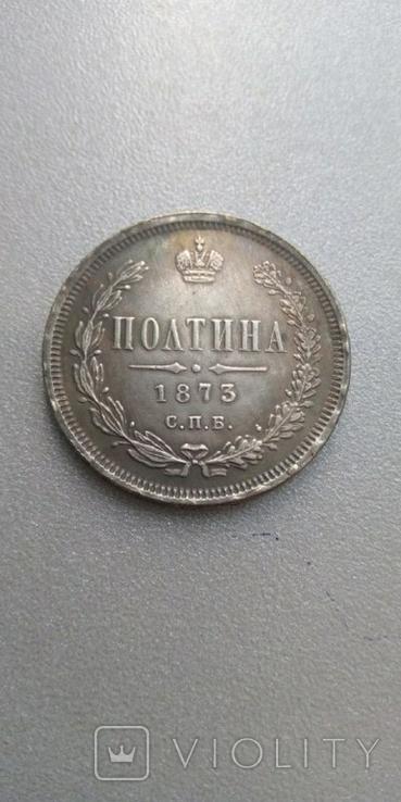 Полтина 1873 года СПБ-HI, копия, фото №2