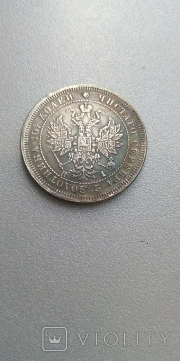 Полтина 1873 года СПБ-HI, копия, фото №3