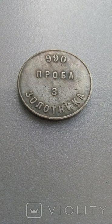 Аффинажный слиток 3 золотника 1881 года АД 990 проба, копия, фото №2