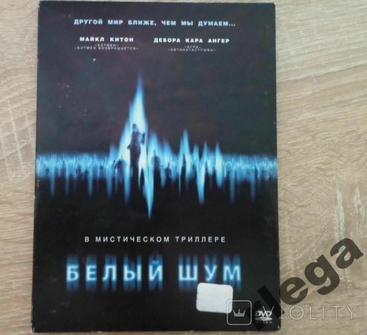 DVD. Фільм. Білий шум., фото №2