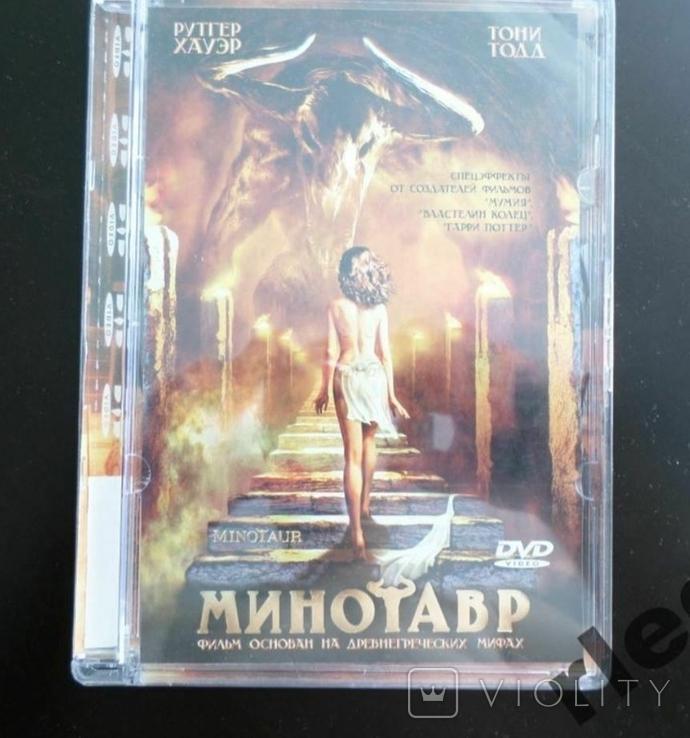 DVD. Фільм. Мінотавр., фото №2