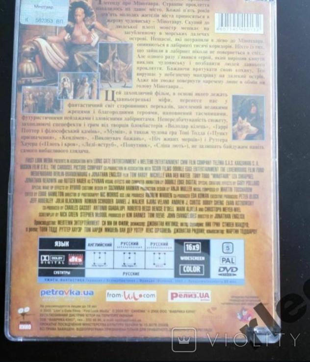 DVD. Фільм. Мінотавр., фото №3