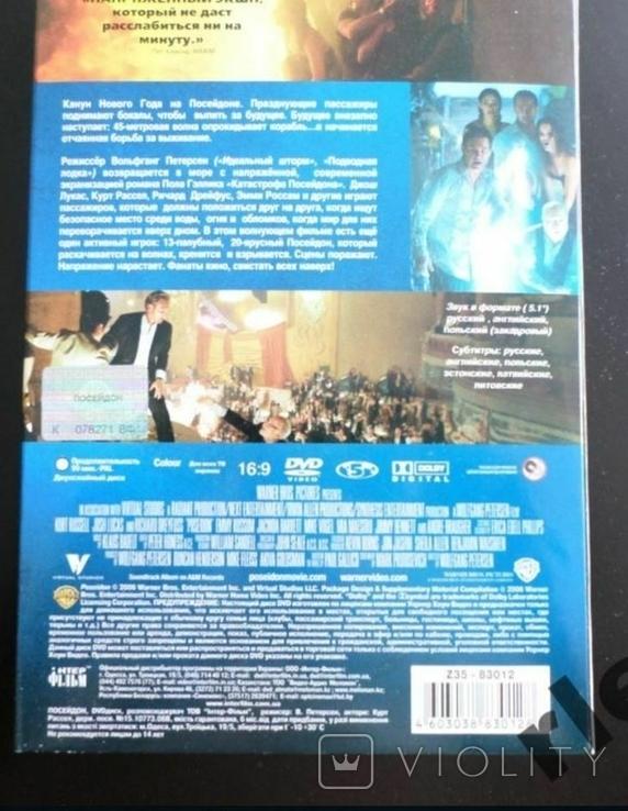 DVD. Фільм. Посейдон., фото №3