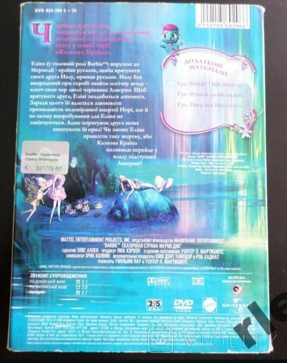 DVD. Мультфільм. Барбі.Мермедія, фото №3