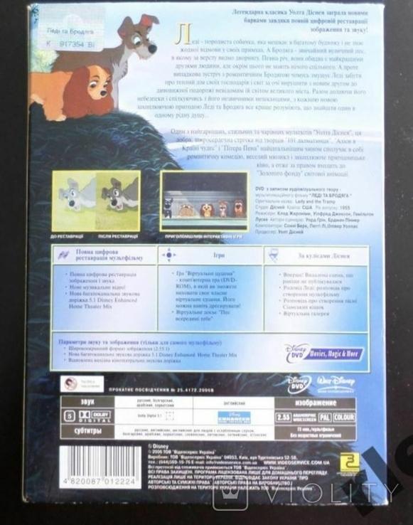 DVD. Мультфільм. Леді і Бродяга. Спец.видання, фото №3