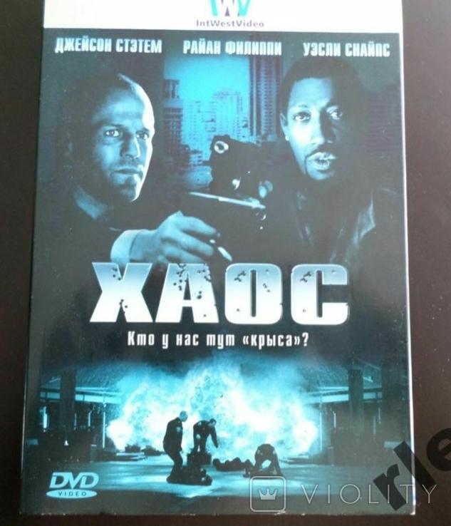 DVD. Фільм. Хаос, фото №2