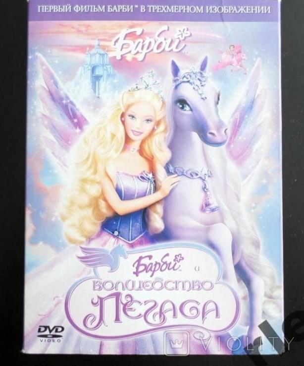 DVD. Мультфільм. Барбі і магія Пегаса, фото №2