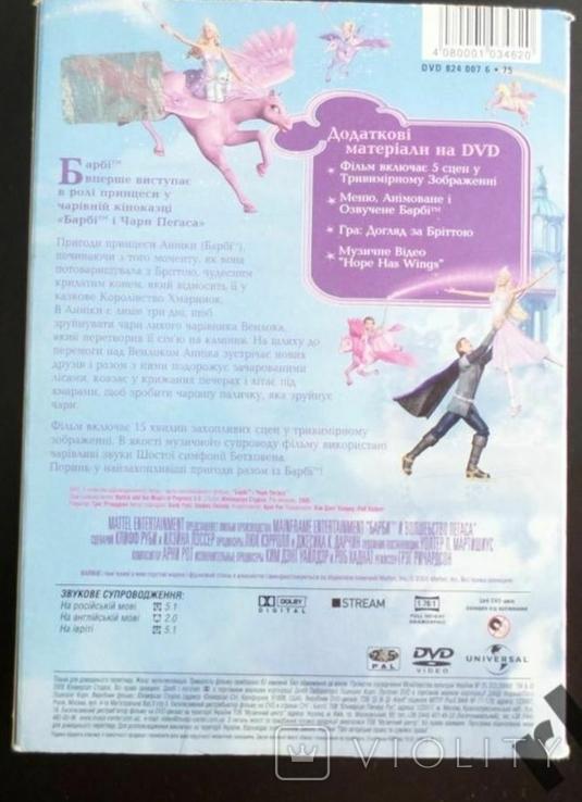 DVD. Мультфільм. Барбі і магія Пегаса, фото №3