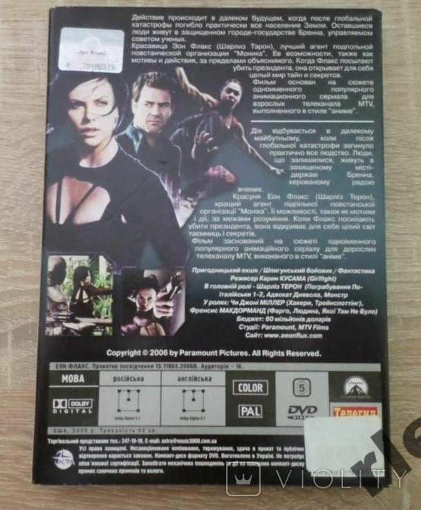 DVD. Фільм. Еон Флакс, фото №3