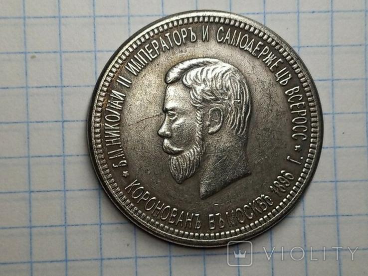 Рубль 1896 коронация копия, фото №2