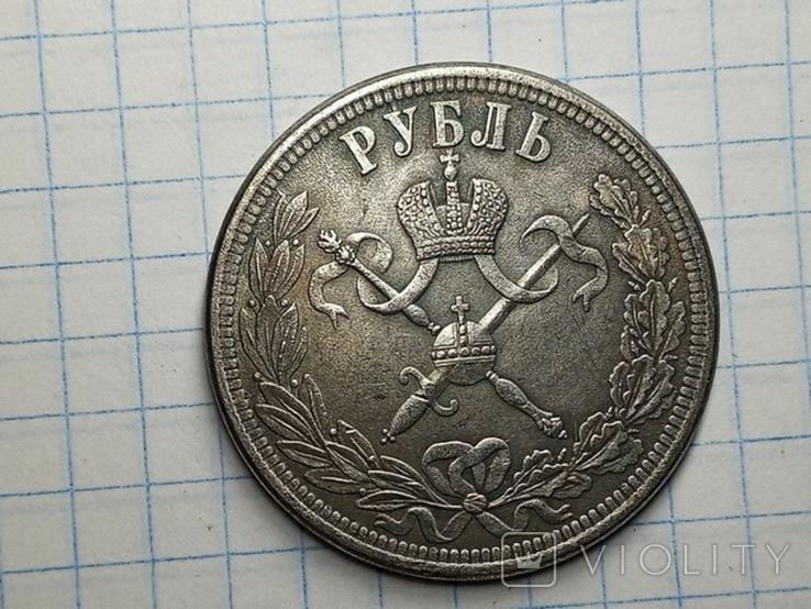Рубль 1896 коронация копия, фото №3