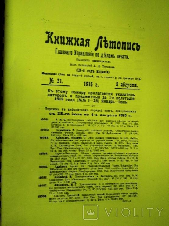 Книжная летопись Главного Управления по делам печати №31 1915 репринт, фото №2