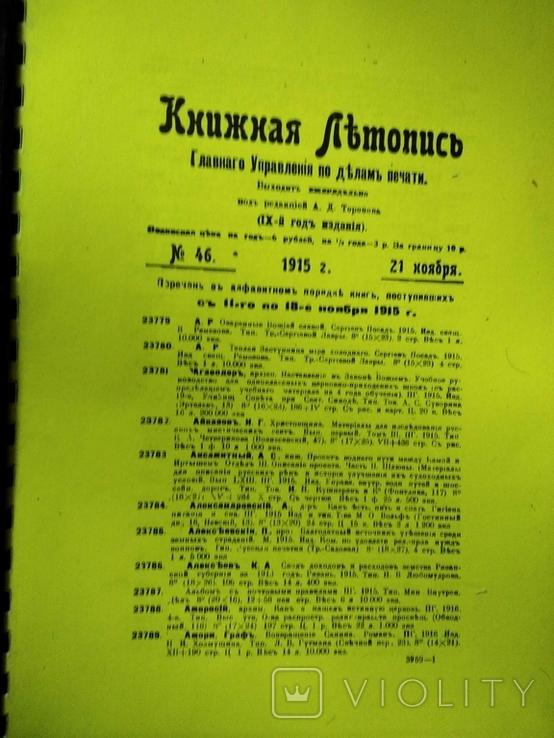 Книжная летопись Главного Управления по делам печати №46 1915 репринт, фото №2