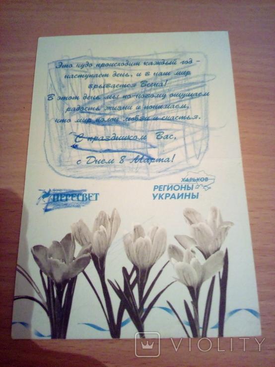 С 8 Марта!  от Регионы Украины Харьков, фото №3