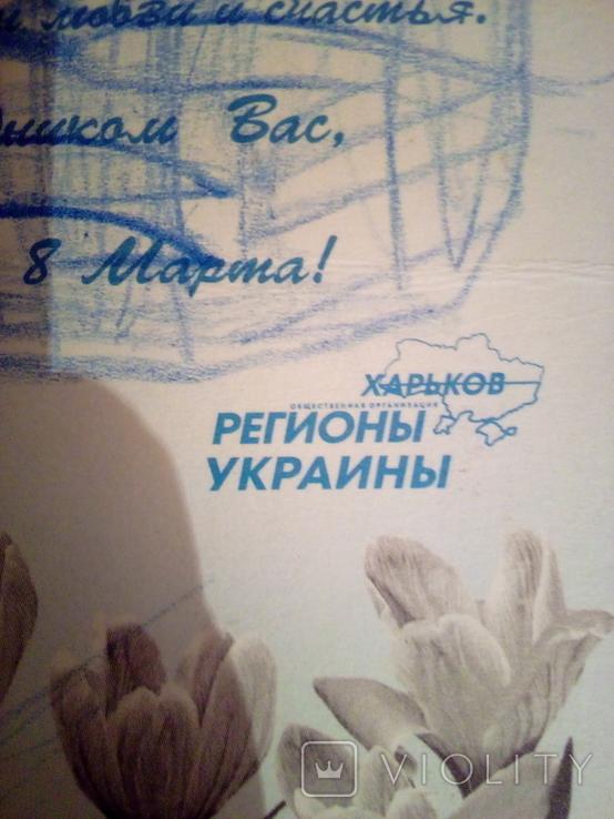 С 8 Марта!  от Регионы Украины Харьков, фото №4