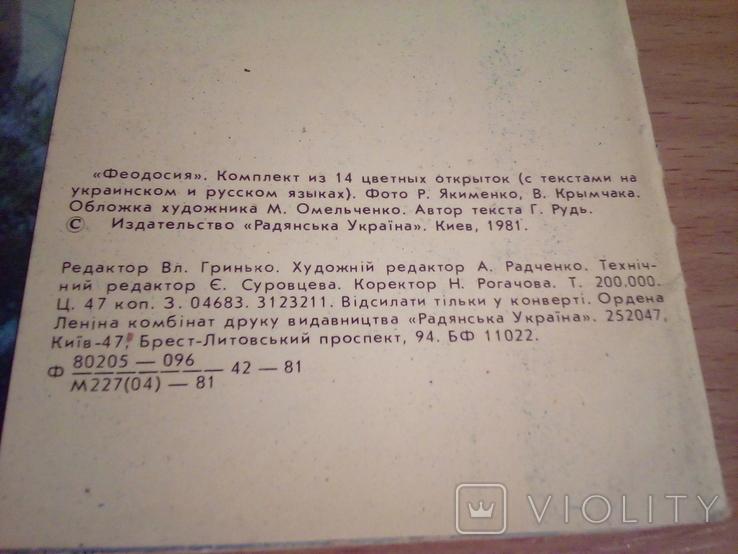 Феодосия , набор 14 открыток, изд. РУ 1981, фото №4