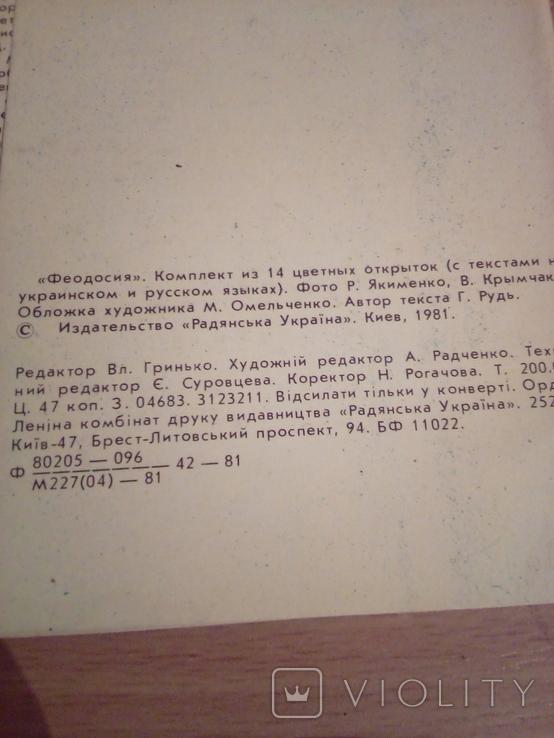 Феодосия , набор 14 открыток, изд. РУ 1981, фото №8