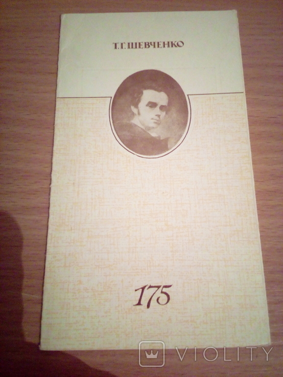 Т.Г.Шевченко 175,   изд, Мистецтво   1989г, фото №2