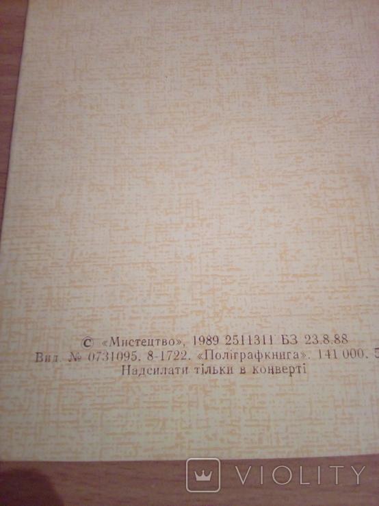 Т.Г.Шевченко 175,   изд, Мистецтво   1989г, фото №4