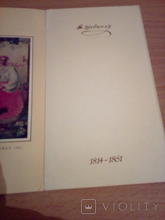 Т.Г.Шевченко 175,   изд, Мистецтво   1989г, фото №6
